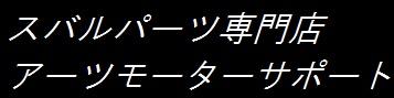 【スバル・パーツ専門店】アーツモーターサポート