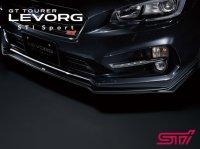 【レヴォーグ・VM】STIフロントアンダースポイラー(STI Sport 用)・STIパーツ・STI部品