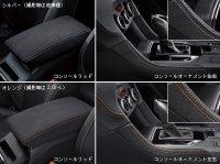 【SUBARU・XV/GT】インテリアパッケージ(ウルトラスエード)・スバル純正部品/スバルパーツ