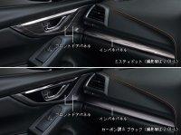 【SUBARU・XV/GT】インパネ&フロントドアパネル(ミスティドット/カーボン調&ブラック)・スバル純正部品/スバルパーツ