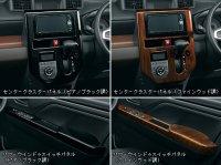 【ジャスティ・M900F/M910F】インテリアパネルセット(ピアノブラック調/ファインウッド調)・スバルパーツ・スバル部品